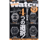 POWER Watch2016年No.87(5月号)